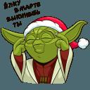 Праздничный мастер Йода