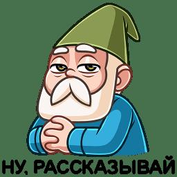 Деда Гном