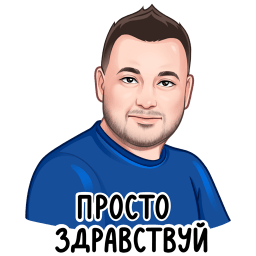 «Привет» с Клавой Кокой и Сергеем Жуковым