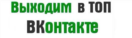 Как вывести группу в топ поиска ВКонтакте