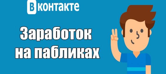 Как монетизировать группу в Вконтакте, как зарабатывать на группе в ВК.