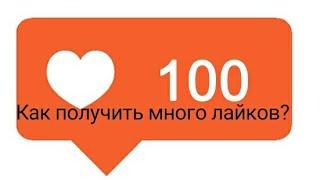 Как получить много лайков во ВКонтакте.