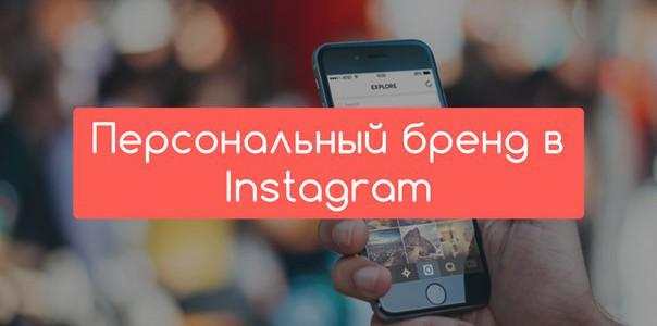 Как использовать Instagram для формирования персонального бренда