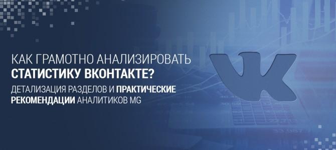 Как грамотно анализировать статистику ВКонтакте?