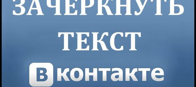 Как писать зачеркнутым текстом Вконтакте