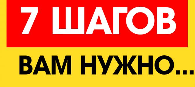 Раскрутка группы Вконтакте за 7 шагов