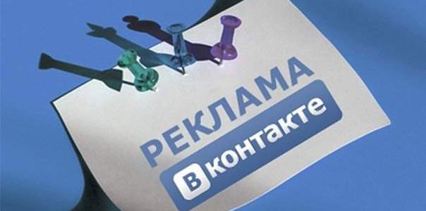 Реклама ВКонтакте, когда в кармане всего пара тысяч рублей