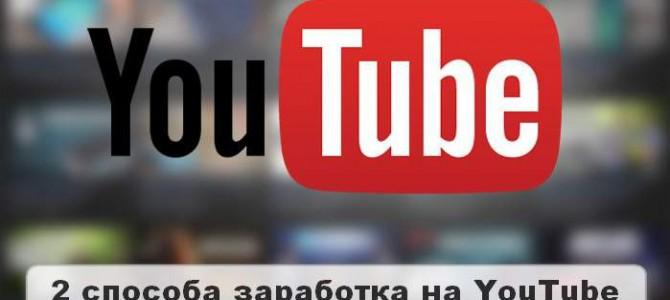 2 способа заработка на YouTube