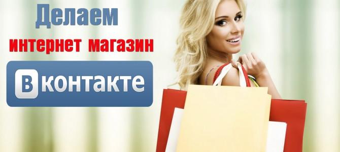 Стратегия интернет-магазина в социальных сетях.