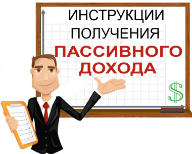 passivnyi-dohod-istochniki-passivnogo-dohoda