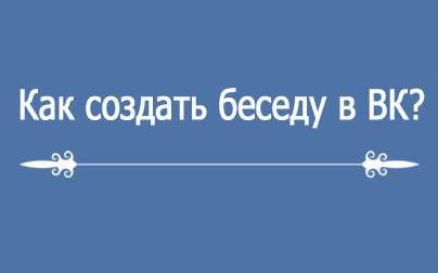 Беседа ВКонтакте- как создать.