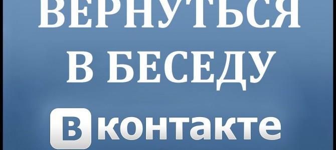 Как вернуться в беседу ВКонтакте если все сообщения удалены и она потерялась.