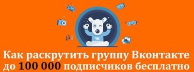 Как быстро и бесплатно набрать людей в ВКонтакте