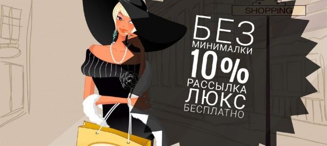 Приглашаем к сотрудничеству интернет магазины, шоурумы, Сп!!!!
